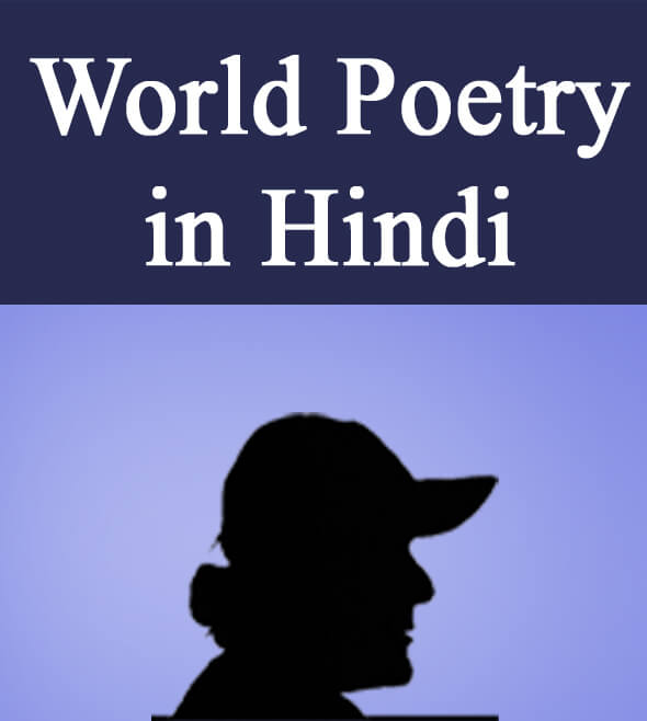 category-gc-poetry-in-hindi